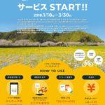 【静岡県】ICTを活用したレンタサイクルシステム運用開始!三輪電動アシスト自転車TOYODA TRIKEを試験導入