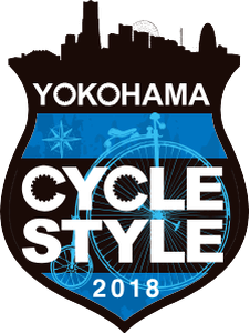 ヨコハマ・サイクルスタイル2018
