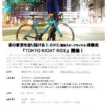 サイクルベースあさひ台東入谷店「TOKYO NIGHT RIDE」第2弾 6/12開催