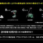 コラテック「eバイク・デビューフェア」eバイク購入でボッシュ製品をプレゼント!