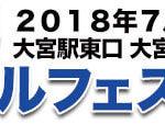【埼玉県】ワイズロード「第1回街乗りサイクルフェスタin大宮」7/29開催