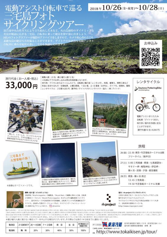 三宅島フォトサイクリングツアー