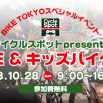 BIKE TOKYO2018「E-BIKE&キッズバイク試乗会」10/28開催!