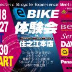 ウエムラサイクルパーツ住之江本店「eバイク体験会」10/27開催