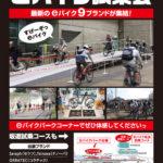 WEC観戦&eバイク試乗で週末を楽しみまくれ!