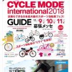 サイクルモード2018 メインステージ「eバイクの魅力とその未来」トークショー
