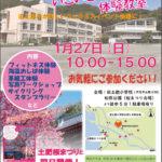 【静岡県】土肥桜サイクリングスタンプラリー 1/27開催
