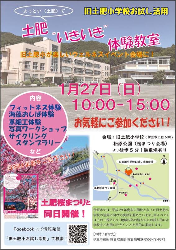 土肥桜サイクリングスタンプラリー