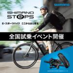 eバイクの大試乗会「シマノ・ステップス・テストライド」 2〜5月 全国で開催