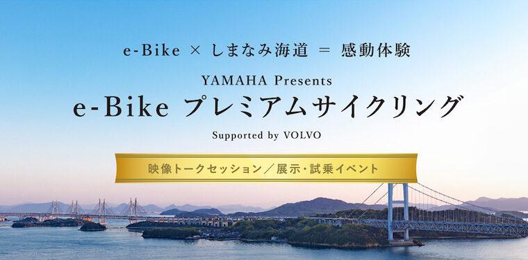 eバイク×しまなみ海道