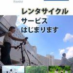 【新潟県】ワイズロード×苗場プリンスホテル「eバイクのレンタサイクル」開始