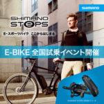 【大阪】ラビットストリート本店「シマノ・ステップスeバイク試乗会」10/20開催