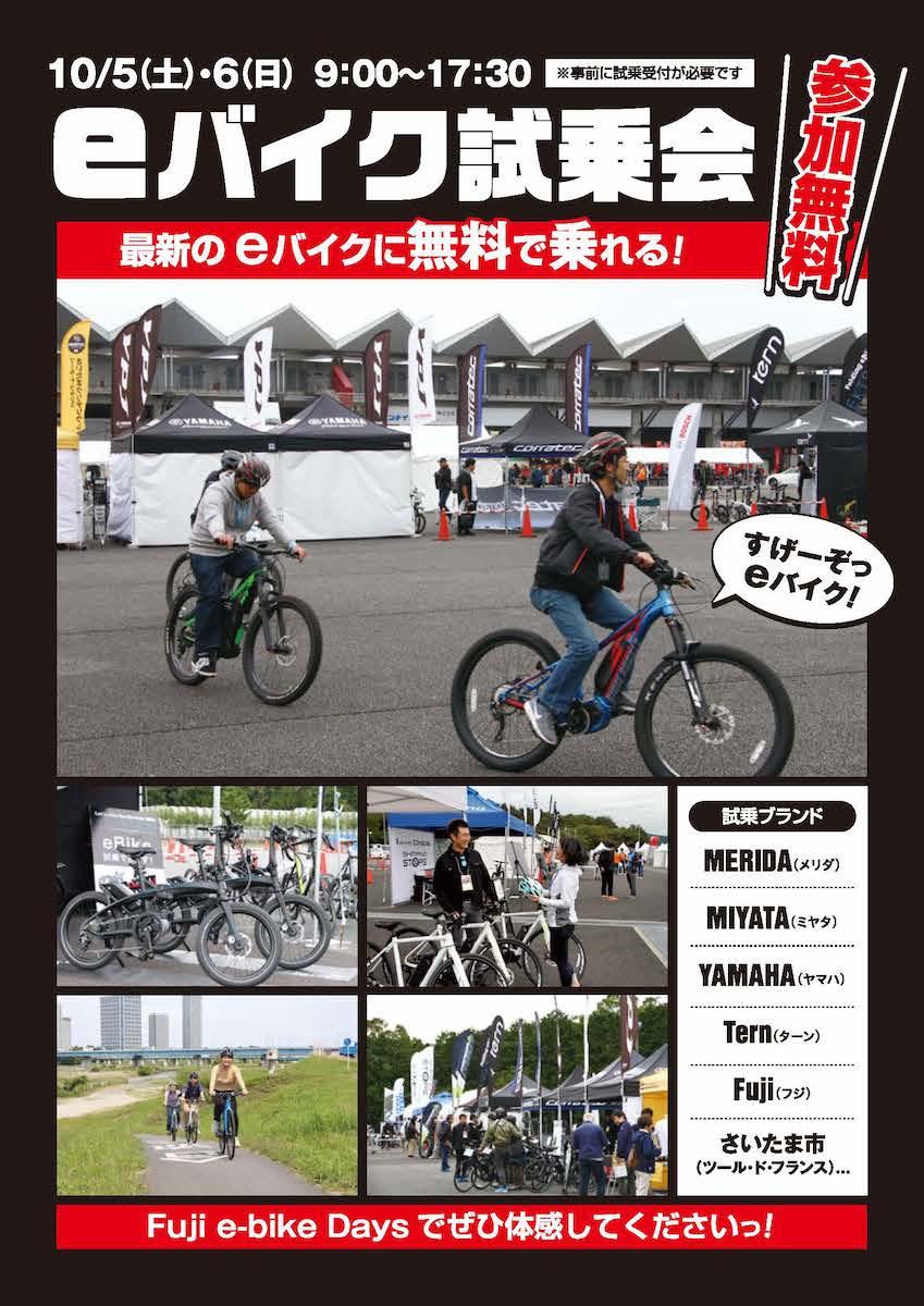 フジeバイクデイズ