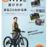 「eバイクの遊び方がまるごとわかる本」10/31発売