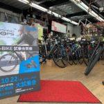 【大阪】スクアドラ「シマノ・ステップスeバイク試乗会」10/22開催