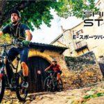 【福島県】サトーサイクル「シマノ・ステップスeバイク試乗会」10/13開催