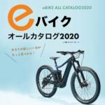 あなたの欲しい1台がきっと見つかる!「おすすめeバイク オールカタログ2020」