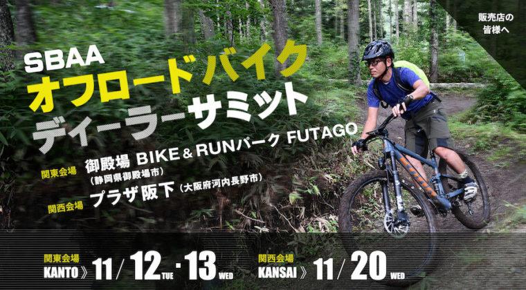 自転車協会「SBAAオフロードバイク ディーラーサミット」11月に関東・関西で開催