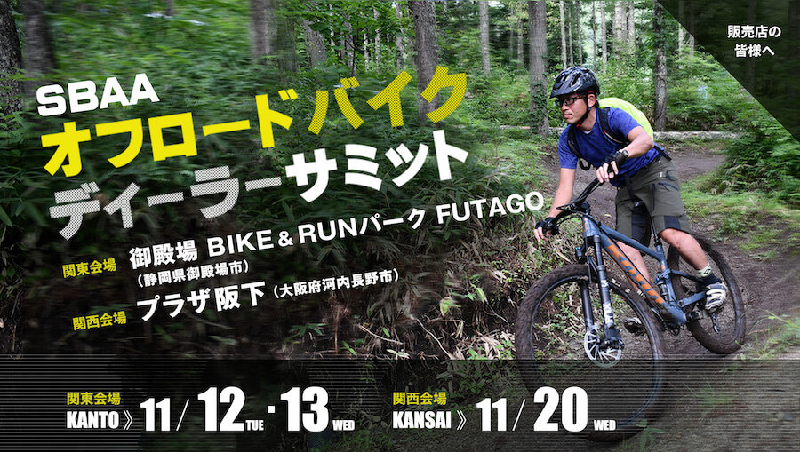 自転車協会