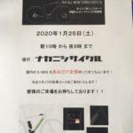 【徳島県】ナカニシサイクル「スペシャライズド eバイク試乗会」1/25開催