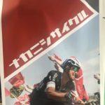 【徳島県】ナカニシサイクル「ピナレロ試乗会」1/25開催決定!
