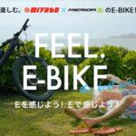 メリダ×ミヤタのeバイク専門情報サイト「FEEL.E-BIKE」公開