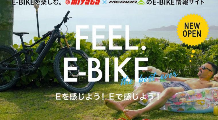 メリダ×ミヤタのeバイク専門情報サイト「FEEL.E-BIKE」