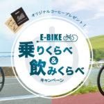 ジャイアントストア「eバイク乗りくらべ&飲みくらべキャンペーン」3/14〜5/10開催