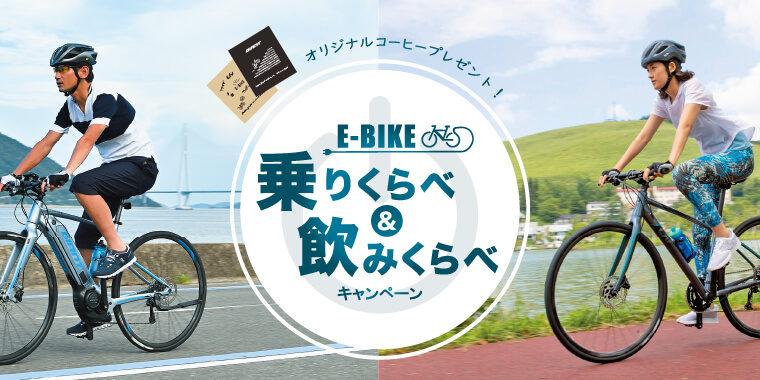 ジャイアントストア「eバイク乗りくらべ&飲みくらべキャンペーン」