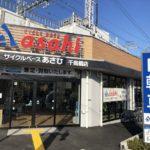 【大阪】サイクルベースあさひ 千鳥橋店 3/5オープン