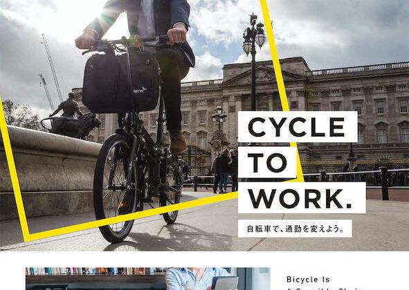 ターン「自転車通勤サポートキャンペーン」