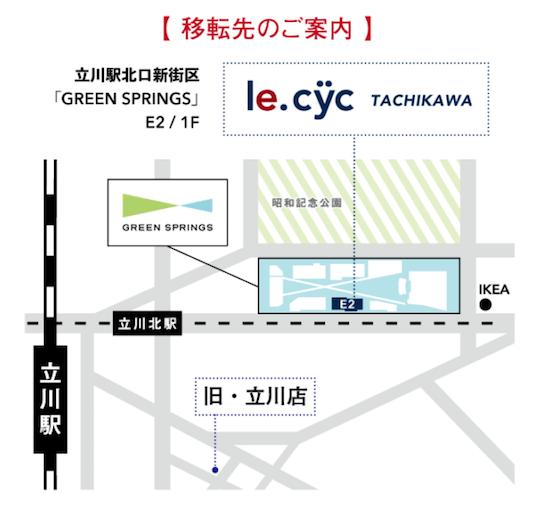ル・サイク立川店