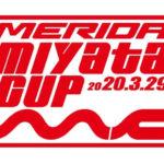 【静岡県】メリダ・ミヤタカップ2020 3/29開催。みんなで楽しめるオフロード・イベント