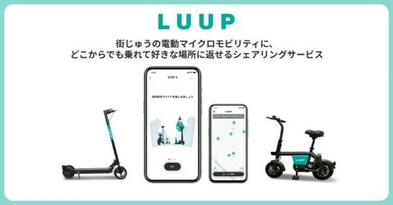 小型電動アシスト自転車を用いたシェアサイクルサービス「ループ」が東京で開始