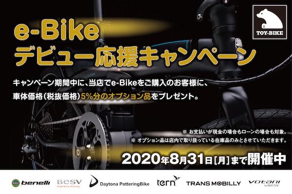トイバイク東京/岐阜本社「e-Bikeデビュー応援キャンペーン」8月末まで実施中