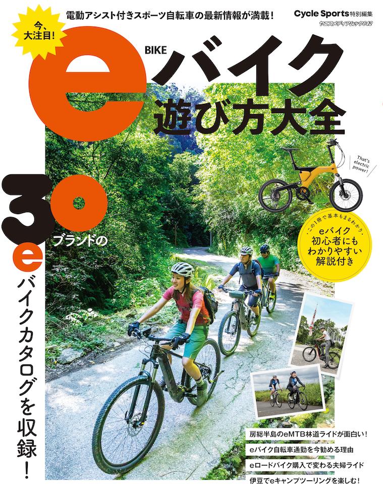 今、最も詳しいeバイクのムック「eバイク遊び方大全」7/30発売