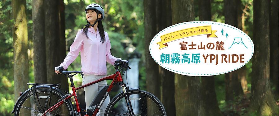 ヤマハのeバイク動画「バイカー ときひろみが巡る富士山の麓 朝霧公園YPJ RIDE」公開