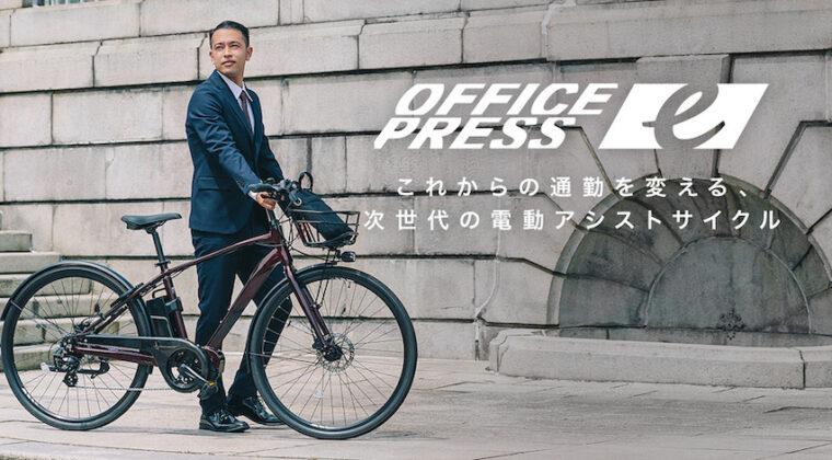 あさひの自転車通勤向けeバイク「オフィスプレスe」発売