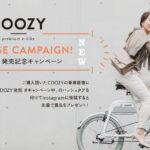 wimoのプレミアムeバイク「COOZY」発売!キャンペーン実施中