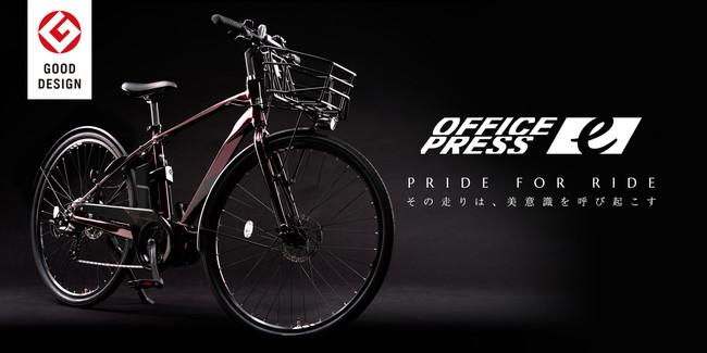 あさひの電動アシストスポーツサイクル「オフィスプレスe」が2020年度グッドデザイン賞を受賞