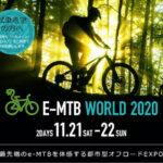 E-MTB WORLD2020