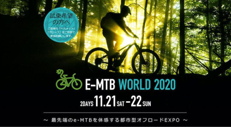 神奈川県のトレイルアドベンチャー・よこはまで「E-MTB WORLD2020」開催!