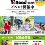 そごう横浜店でeバイクの試乗会が10/17、18に開催