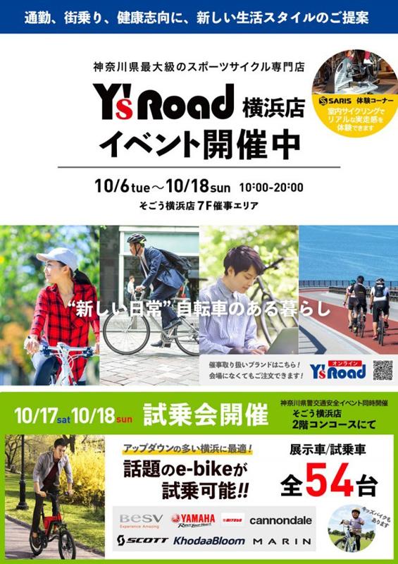 ワイズロード横浜×そごう横浜