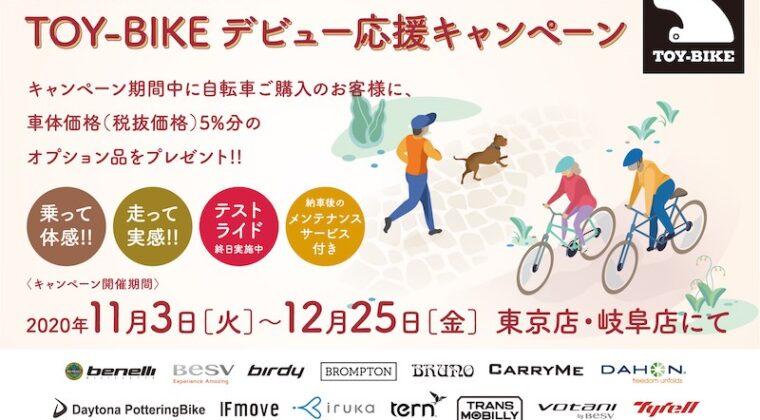 TOY-BIKEデビュー応援キャンペーン第2弾 12/25まで実施中!
