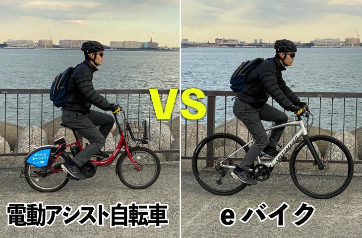 eバイクと電動アシスト自転車の違いを実走テストしてみた
