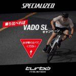 スペシャライズド「乗り比べればVADO SL キャンペーン」開催