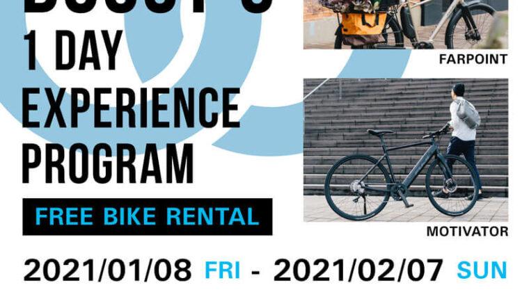 フジのeバイクが最大24時間無料でレンタルできるキャンペーンが京都で開催