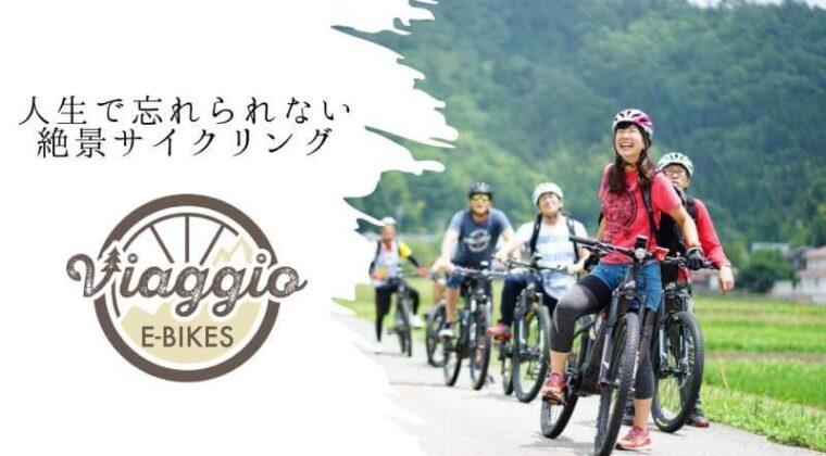 eバイク専門サイクリングツアーの開業に向けたクラウドファンディングが1/29にスタート