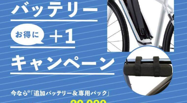 Jシリーズバッテリー+1キャンペーン